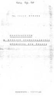 Postscriptum do dziejów staropolskiego górnictwa rud żelaza