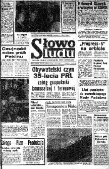Słowo Ludu : organ Komitetu Wojewódzkiego Polskiej Zjednoczonej Partii Robotniczej, 1979 R.XXX, nr 56