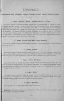 """Spisok"""" naselennym"""" punktam"""" radomskoj gubernii."""