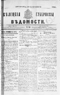 Kieleckije Gubernskije Wiedomosti: tygodnik 1875, nr 42