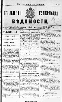 Kieleckije Gubernskije Wiedomosti: tygodnik 1877, nr 41