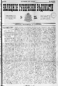 Kieleckije Gubernskije Wiedomosti: tygodnik 1884, nr 25