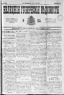 Kieleckije Gubernskije Wiedomosti: tygodnik 1884, nr 45