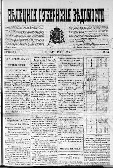 Kieleckije Gubernskije Wiedomosti: tygodnik 1888, nr 45