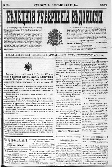 Kieleckije Gubernskije Wiedomosti: tygodnik 1892, nr 15