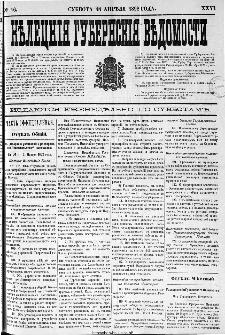 Kieleckije Gubernskije Wiedomosti: tygodnik 1892, nr 16