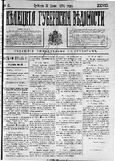 Kieleckije Gubernskije Wiedomosti: tygodnik 1894, nr 31