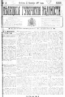 Kieleckije Gubernskije Wiedomosti: tygodnik 1897, nr 43