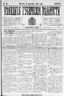 Kieleckije Gubernskije Wiedomosti: tygodnik 1902, nr 32