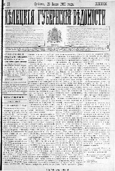 Kieleckije Gubernskije Wiedomosti: tygodnik 1905, nr 30