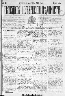 Kieleckije Gubernskije Wiedomosti: tygodnik 1906, nr 31