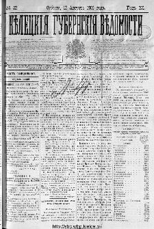 Kieleckije Gubernskije Wiedomosti: tygodnik 1906, nr 32