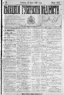 Kieleckije Gubernskije Wiedomosti: tygodnik 1907, nr 29