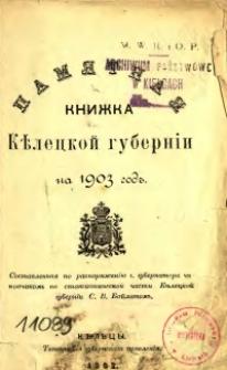Pamjatnaja Knižka Keleckoj Gubernii na 1903 god