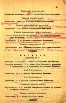 Pamjatnaja Knižka Keleckoj Gubernii na 1913 god