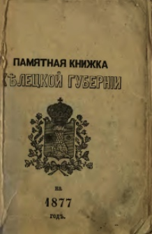 Pamjatnaja Knižka Keleckoj Gubernii na 1877 god