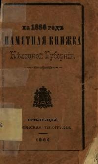 Pamjatnaja Knižka Keleckoj Gubernii na 1886 god