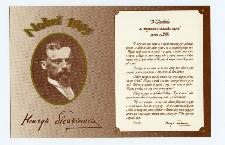 Nobel 1905: Henryk Sienkiewicz