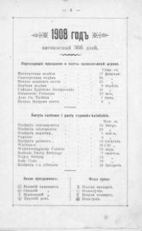 Pamjatnaja Knižka Keleckoj Gubernii na 1908 god
