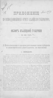Obzor Kieleckoj Gubernii za 1908 god